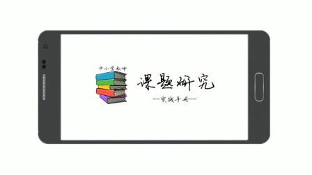 中小学教师课题研究实践手册系列微课第1节:初识课题研究