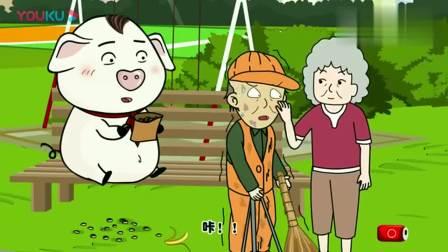 猪屁登:奶奶做了一回好人,结局如何
