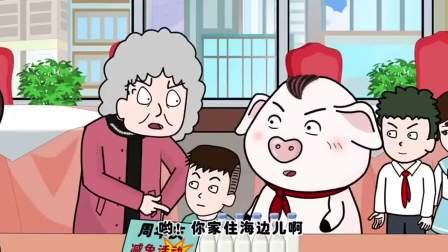 猪屁登:奶奶最后这个表情,好像错过了几百万一样