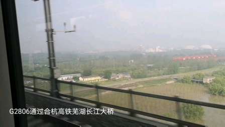 G2806通过合杭高铁芜湖长江大桥