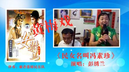 黄梅戏《女驸马》选段-民女名叫冯素珍  演唱:彭绣兰( 蕲春张榜民乐队 )