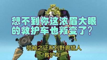 蓝天的玩具视频分享54(高清重制)—变形金刚领袖之证系列日版野兽猎人救护车
