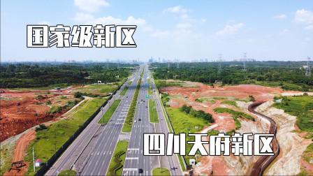 航拍:四川天府新区发展,独角兽岛、公园城市,天府新区值吗?