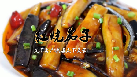 特别下饭的红烧茄子、教你在家做一盘、好吃停不下嘴、比吃肉还香