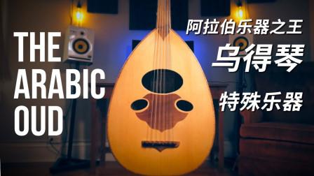 """特殊乐器:阿拉伯乐器之王""""乌得琴"""""""