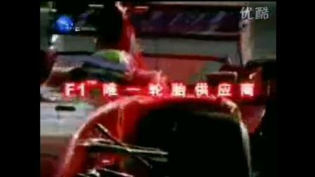 普利司通轮胎 F1赛车唯一指定轮胎供应商 15秒广告