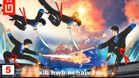 苗族故事[xib hwb nchaiv tsu](5)