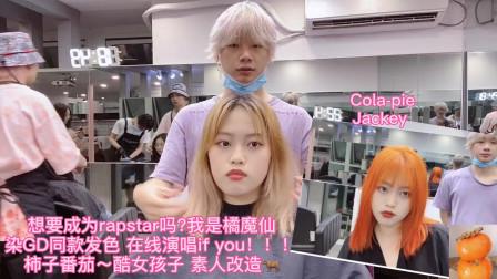 发型师帮女生染了一款GD同款橘子发色,霸气惊艳,有韩国女团内味