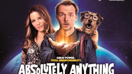 悲催老师意外获得了超能力,原来是外星人要毁灭地球,最后却传给了一只狗!