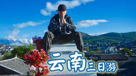 国庆云南旅游美食Vlog之昆明丽江大理三日游,这辈子一定要去的地方