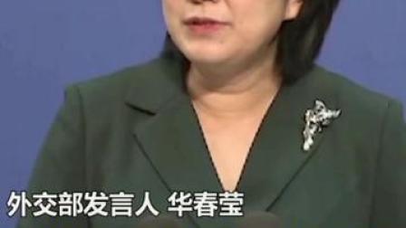"""华春莹驳斥美国政客:""""甩锅""""推责赶不走病毒,也救不了病人!"""
