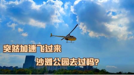 直升飞机突然在头上吓我一跳,你家附近有这样的公园吗?