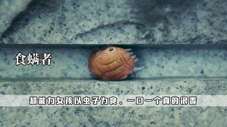 韩国最新奇幻片:女孩靠吃虫子为生,一天不吃就浑身难受