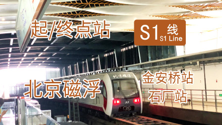 【北京地铁系列】北京第一条磁浮线路!北京地铁S1线及金安桥站/石厂站