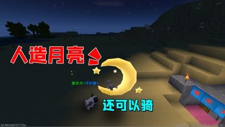 迷你世界:你见过月亮吗?虽然是人造的,但是人可以骑上去荡秋千