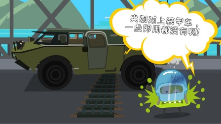 达夫玩游戏:尖刺对上装甲车,一点卵用都没有啊