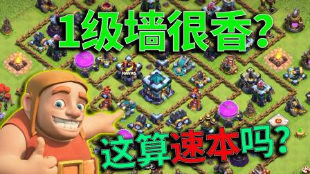部落冲突:1级城墙的13本,这算是速本吗?