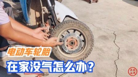 电动车真空胎在家没气怎么办?自己可以尝试这样操作,简单又省钱