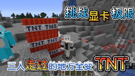 走过的地方变成TNT