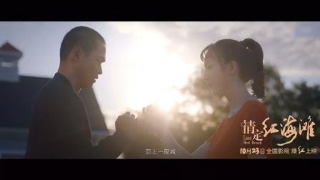 电影《情定红海滩》预告片