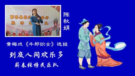 黄梅戏《牛郎织女》选段-到底人间欢乐多,表演:陈秋娟( 蕲春张榜民乐队 )