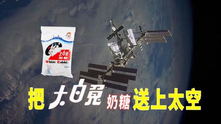 把1包大白兔奶糖送上国际空间站,需要多少能量?