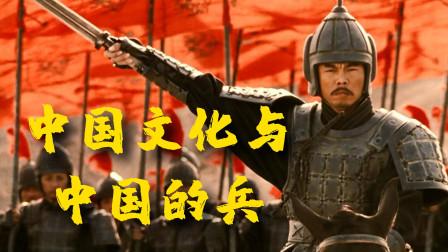 锦灰视读67《中国文化与中国的兵》:古代的畸形兵制如何造成中国军事上的长期软弱