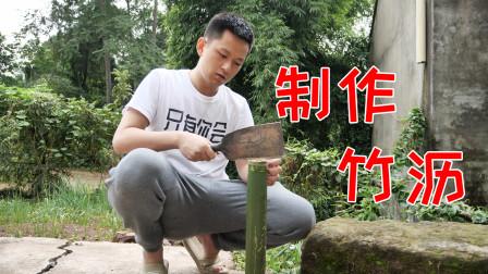 小伙砍一根竹子做了一大杯竹沥!感谢大自然的馈赠!