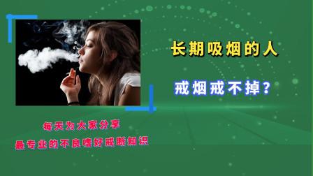 长期吸烟的人,戒烟戒不掉?谨记3件事,或能把肺部伤害降到最低