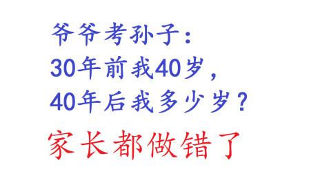 爷爷考孙子说,30年前我40岁,40年后我几岁