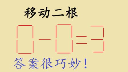 小学数学智力题,巧妙的答案,0-0=3,你能想到答案吗?