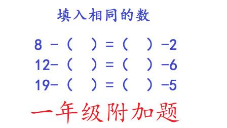 一年级数学附加题,难度有些大,主要还是掌握技巧方法