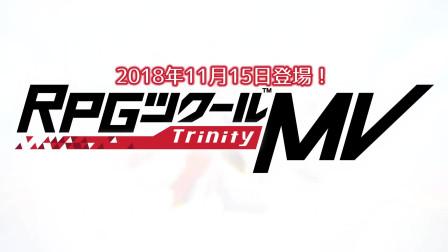 RPGツクールMV Trinity ★2018年11月15日発売!