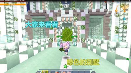 迷你世界:绿色的别墅你们见过吗 跟别的不太一样哦