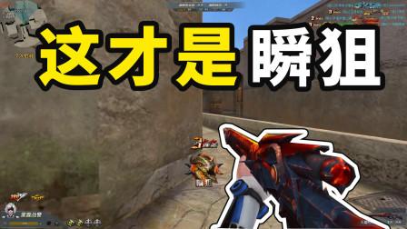 生死狙击:真正的生死老玩家都爱玩狙击枪吗?