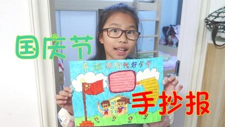 国庆假期最后两天,小学生抓紧时间做手抄报,这次争取被老师选中