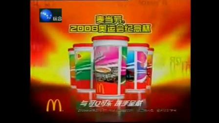 麦当劳2008奥运会纪念杯 15秒广告