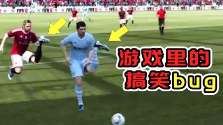 BUG满天飞!从一个正经足球游戏变成搞笑游戏,都是bug惹的祸