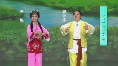 魏金栋 燕妮 演唱黄梅戏《打猪草》选段,字正腔圆,韵味十足