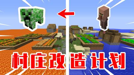 我的世界:村庄改造计划!岩浆做地毯 仙人掌做床 村民快乐屋!