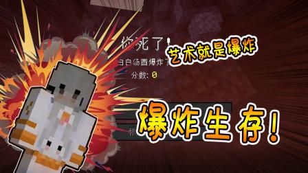我的世界:掉落物会连环爆炸!获取钻石纯看人品,化身人形TNT!