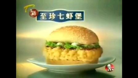 肯德基至珍七虾堡 人挤人篇 30秒广告