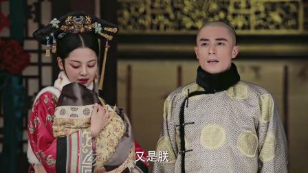 如懿传:金玉妍生下皇子让皇上大喜,可皇上却不知她心中另有他人