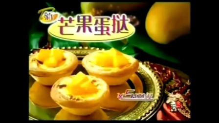肯德基芒果蛋挞 口口都清爽 爱情篇 30秒广告