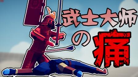 【焰桦】全面战争模拟器丨你们感受到武士大师的痛了吗