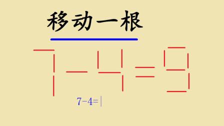 小学奥数:移动一根数学棒使7-4=9,掌握方法只需5秒