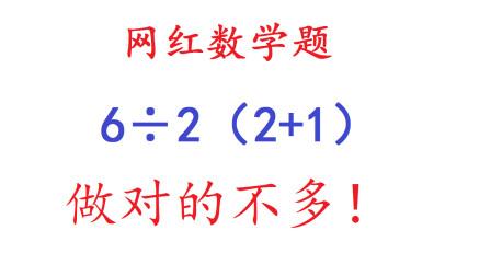 一道网红数学题,6÷2(2+1),答对并的不多