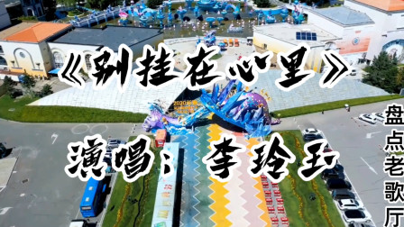 李玲玉——《别挂在心里》