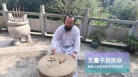 稻草人在民间巫术中的应用、促使感情和合让男人回头的民间法术