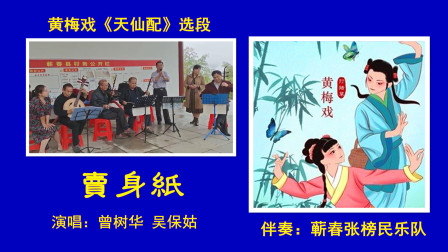黄梅戏《天仙配》选段-卖身纸,表演:曾树华 吴保姑 ( 蕲春张榜民乐队 )